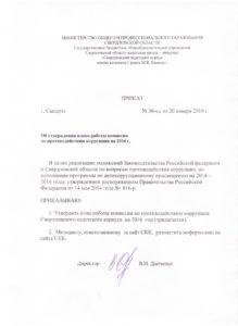 Об утверждении плана работы комиссии по противодействию коррупции на 2016 год