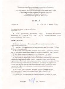 О создании комиссии по противодействию коррупции СКК