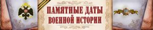 Пам_даты_Banner_500х100