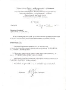 об изменении приказа №15 о составе комиссии