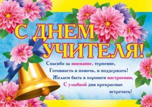 с-днем-учителя-1024x720
