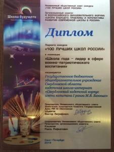 Диплом лауреата конкурса 100 лучших школ России