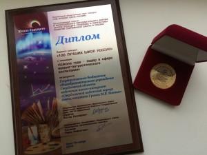 Лауреат конкурса 100 лучших школ России 2014-2015