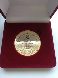 Золотая медаль конкурса 100 лучших школ России 2014-2015