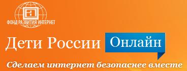 Сайт проектов Фонда Развития Интернет — Линии помощи. Дети Онлайн